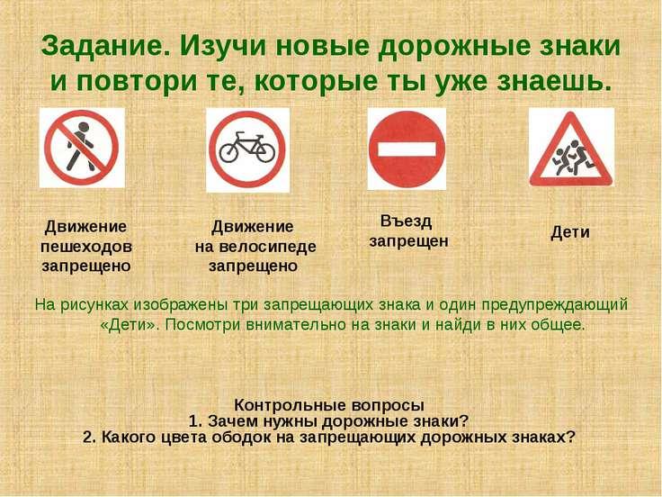 Задание. Изучи новые дорожные знаки и повтори те, которые ты уже знаешь. На р...