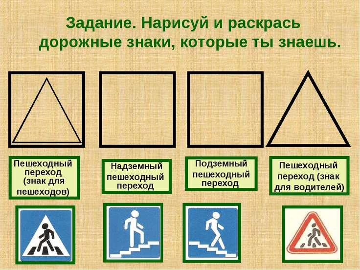 Задание. Нарисуй и раскрась дорожные знаки, которые ты знаешь. Пешеходный пер...