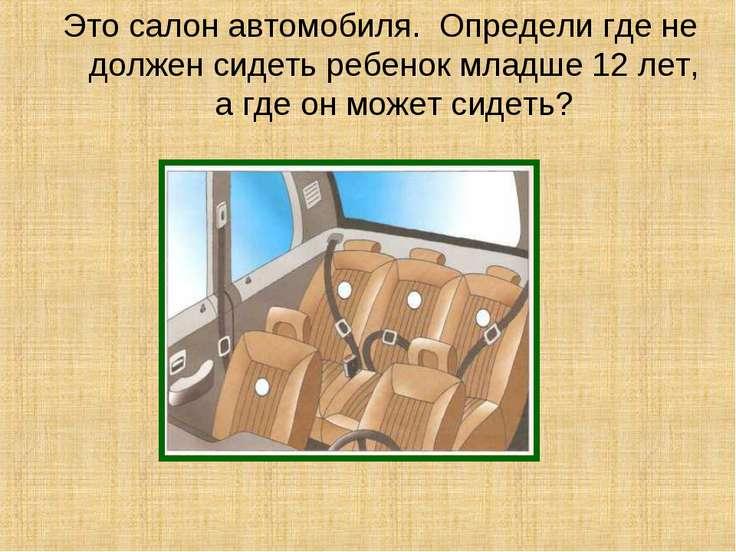 Это салон автомобиля. Определи где не должен сидеть ребенок младше 12 лет, а ...