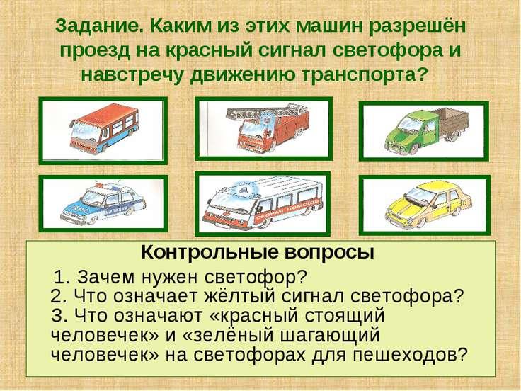 Задание. Каким из этих машин разрешён проезд на красный сигнал светофора и на...