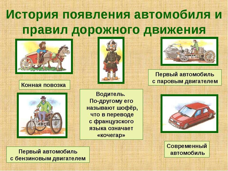 История появления автомобиля и правил дорожного движения Современный автомоби...