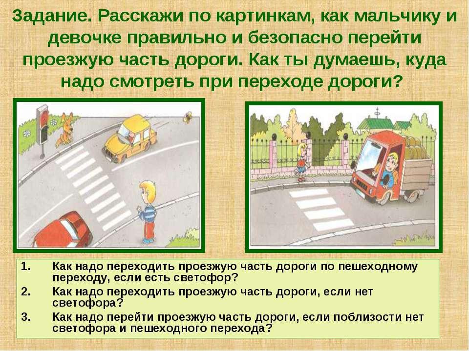 Задание. Расскажи по картинкам, как мальчику и девочке правильно и безопасно ...