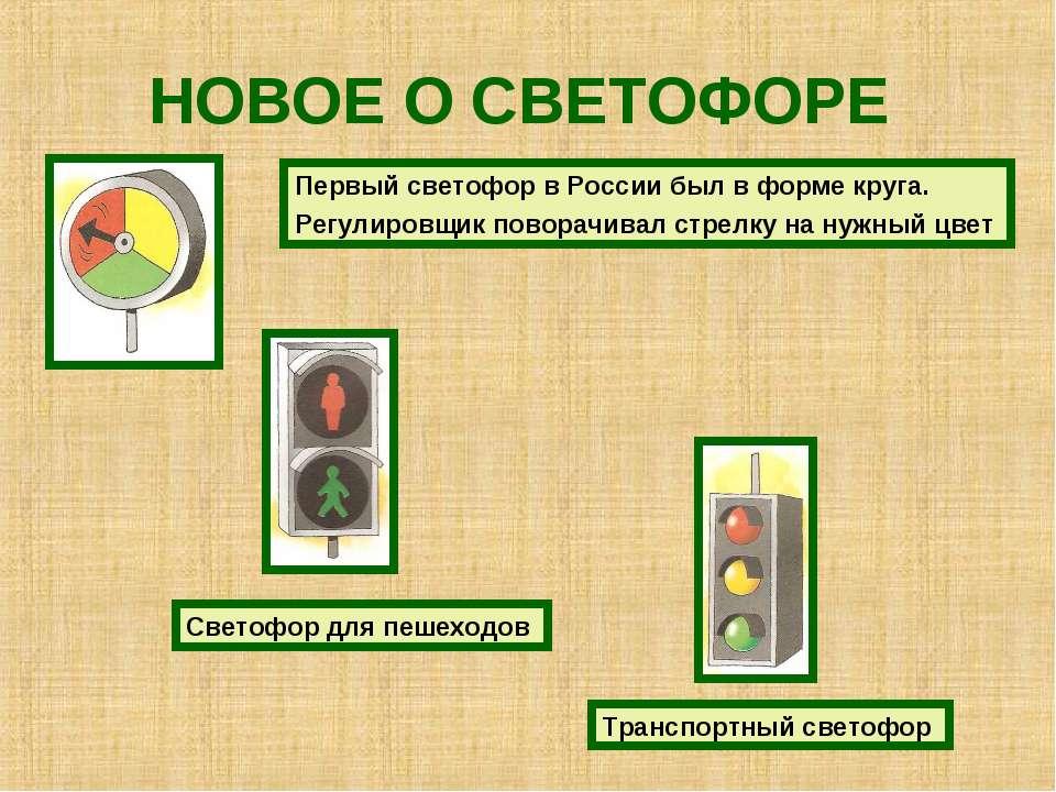 НОВОЕ О СВЕТОФОРЕ Светофор для пешеходов Первый светофор в России был в форме...