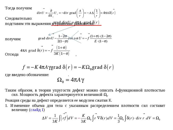 Тогда получим: Следовательно: подставим эти выражения в уравнение равновесия:...