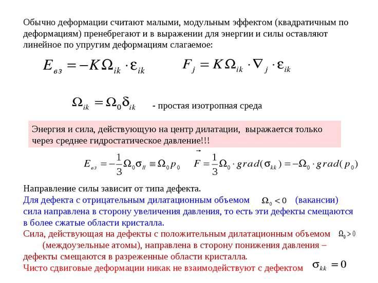 Обычно деформации считают малыми, модульным эффектом (квадратичным по деформа...