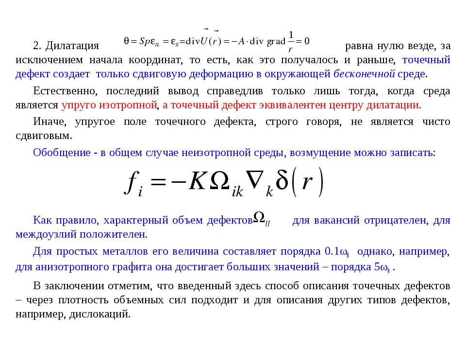 2. Дилатация равна нулю везде, за исключением начала координат, то есть, как ...