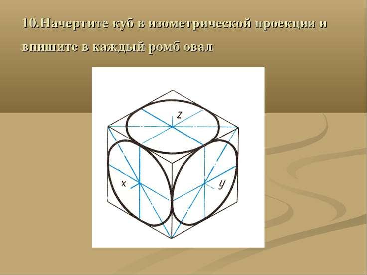 10.Начертите куб в изометрической проекции и впишите в каждый ромб овал