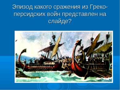 Эпизод какого сражения из Греко-персидских войн представлен на слайде?