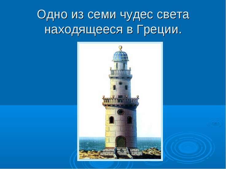 Одно из семи чудес света находящееся в Греции.