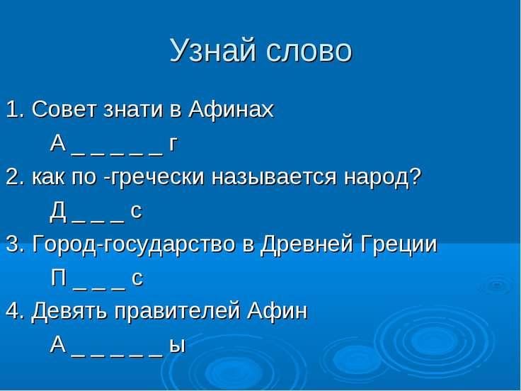 Узнай слово 1. Совет знати в Афинах А _ _ _ _ _ г 2. как по -гречески называе...