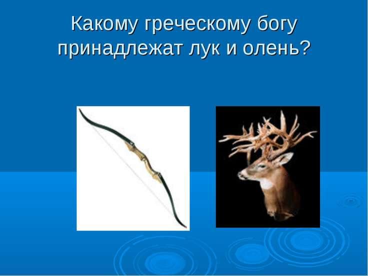 Какому греческому богу принадлежат лук и олень?