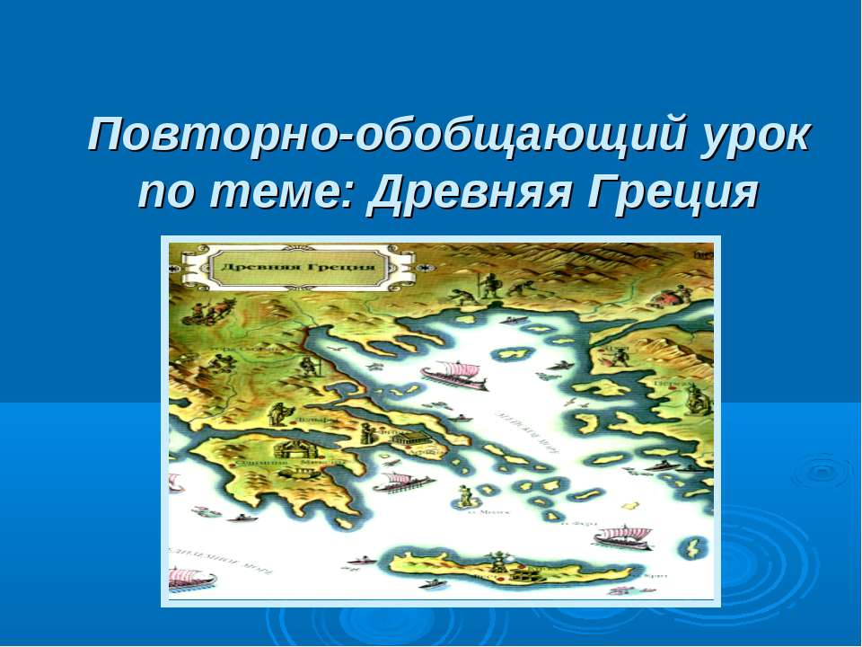 Повторно-обобщающий урок по теме: Древняя Греция
