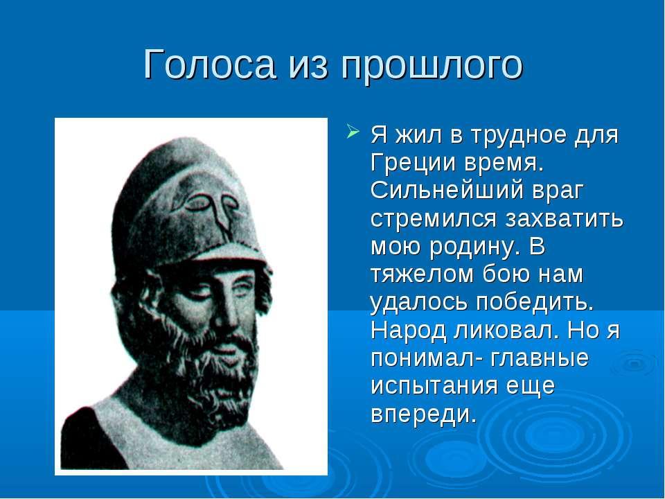 Голоса из прошлого Я жил в трудное для Греции время. Сильнейший враг стремилс...
