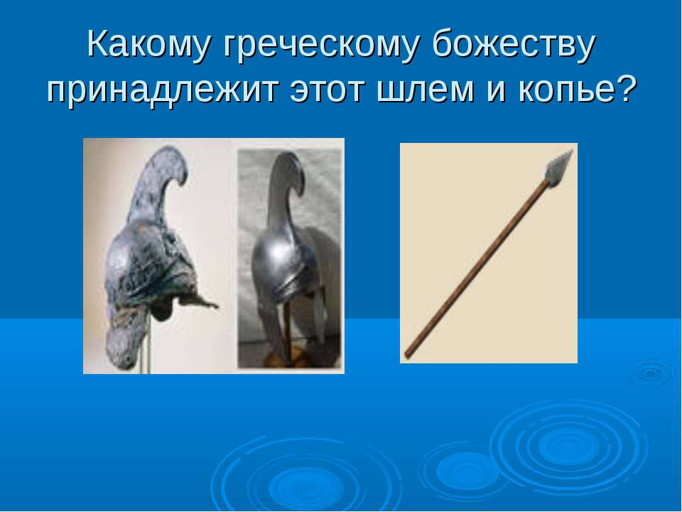Какому греческому божеству принадлежит этот шлем и копье?
