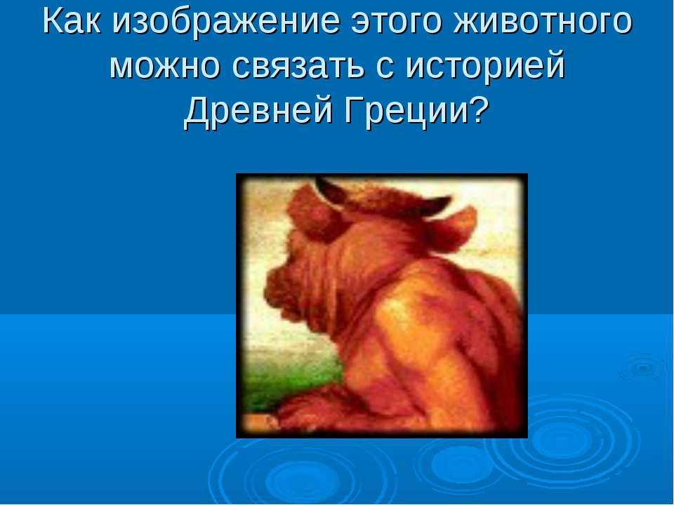 Как изображение этого животного можно связать с историей Древней Греции?