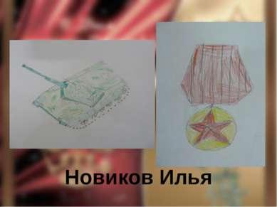 Новиков Илья