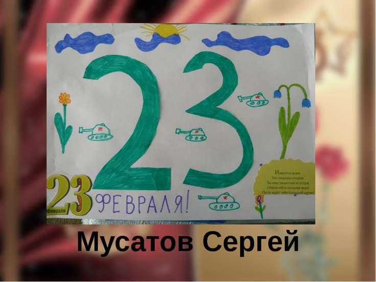 Мусатов Сергей