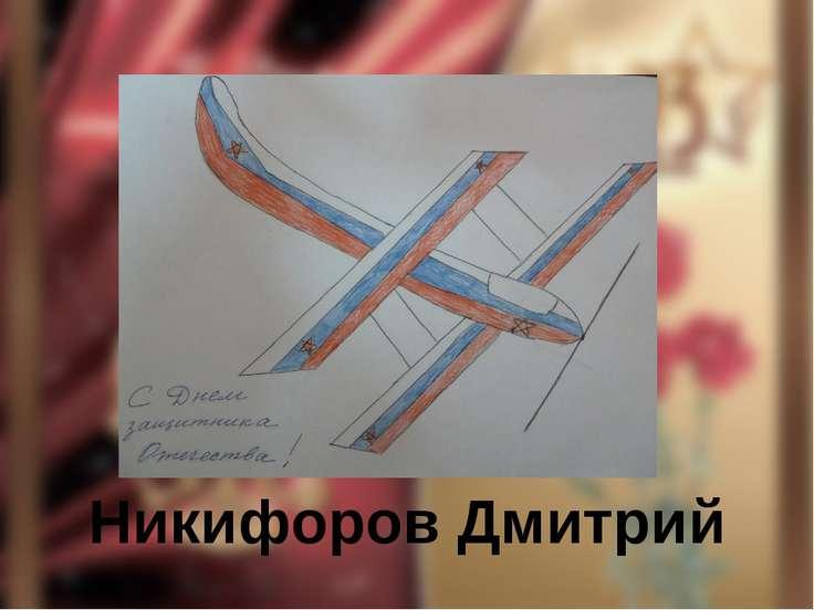Никифоров Дмитрий