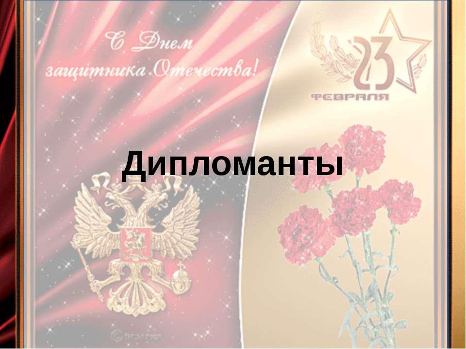 Дипломанты
