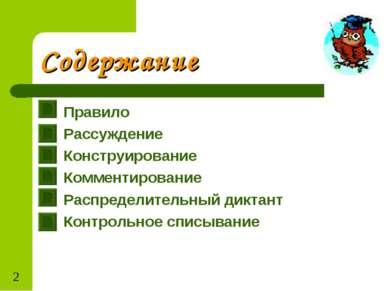 Содержание Правило Рассуждение Конструирование Комментирование Распределитель...