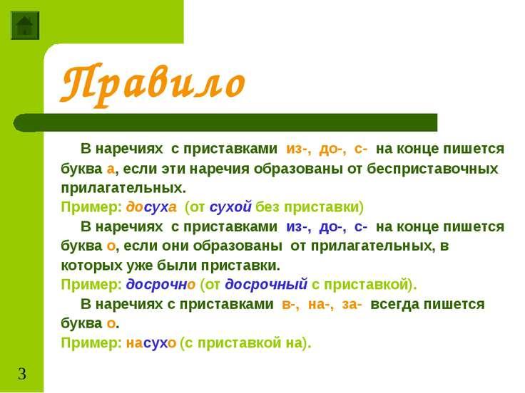 Правило В наречиях с приставками из-, до-, с- на конце пишется буква а, если ...