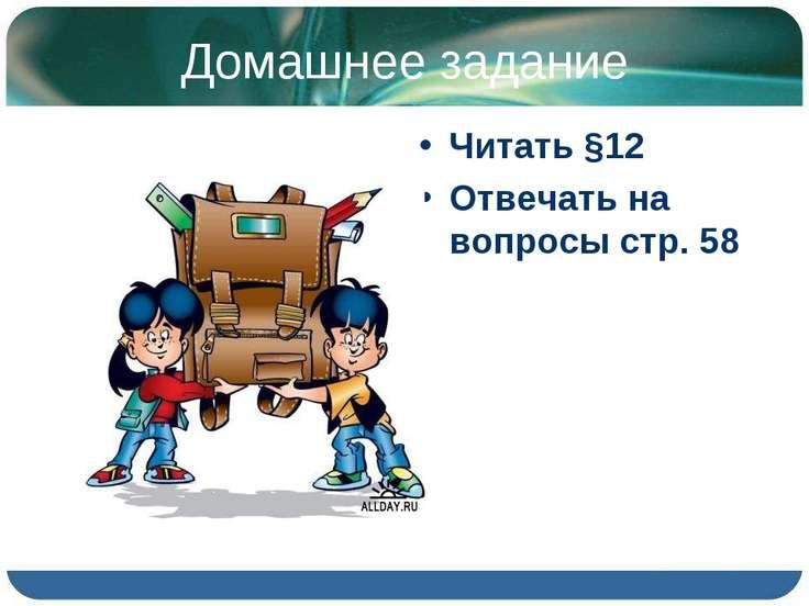 Домашнее задание Читать §12 Отвечать на вопросы стр. 58