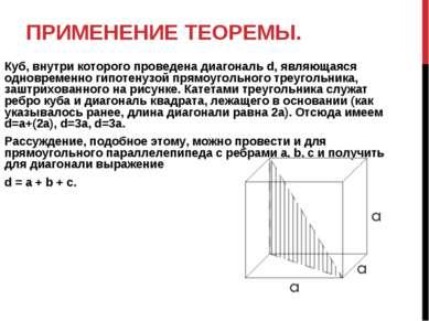 ПРИМЕНЕНИЕ ТЕОРЕМЫ. Куб, внутри которого проведена диагональ d, являющаяся од...