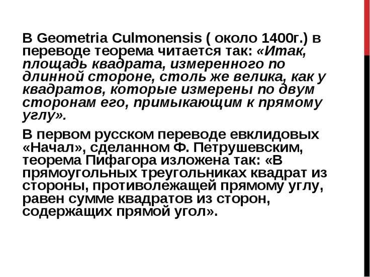 В Geometria Culmonensis ( около 1400г.) в переводе теорема читается так: «Ита...