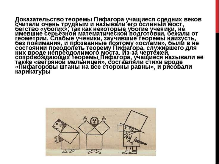 Доказательство теоремы Пифагора учащиеся средних веков считали очень трудным ...