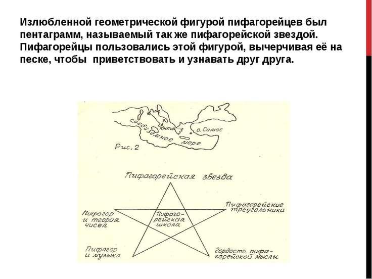 Излюбленной геометрической фигурой пифагорейцев был пентаграмм, называемый та...