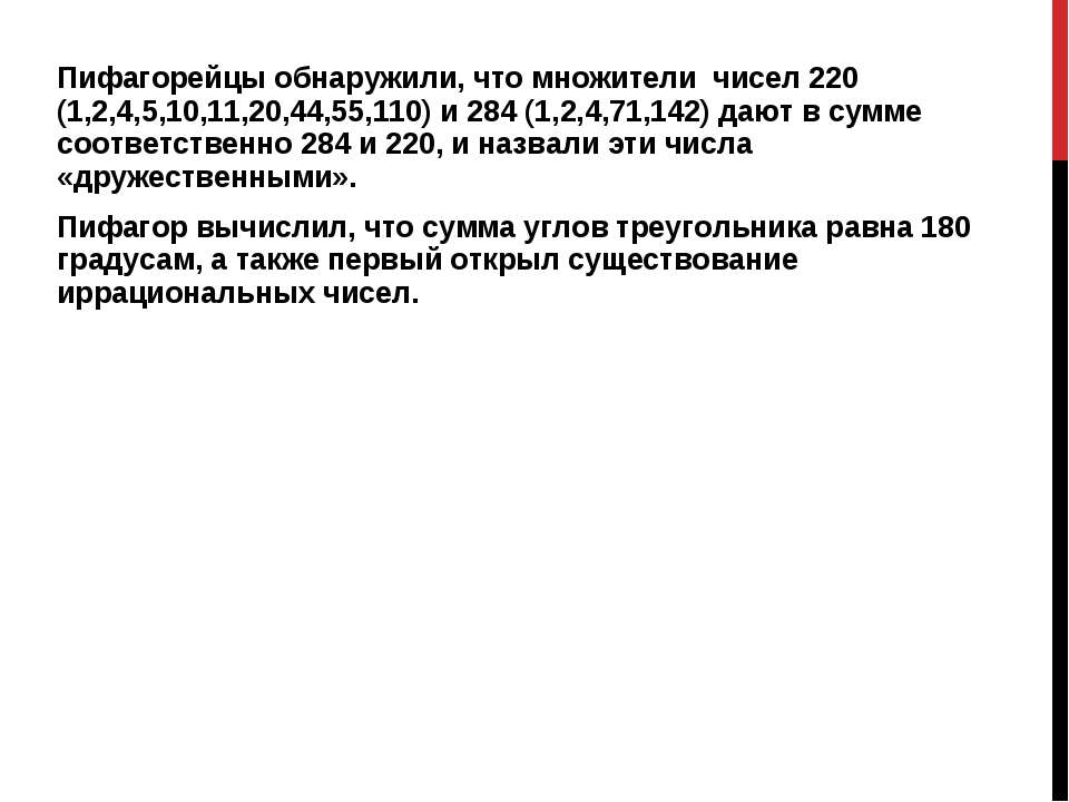 Пифагорейцы обнаружили, что множители чисел 220 (1,2,4,5,10,11,20,44,55,110) ...
