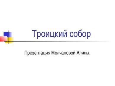 Троицкий собор Презентация Молчановой Алины.