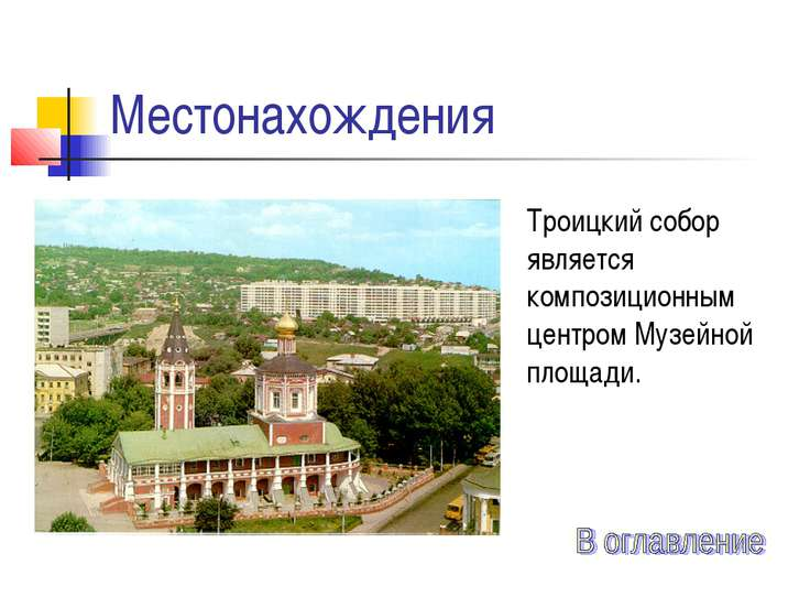 Местонахождения Троицкий собор является композиционным центром Музейной площади.