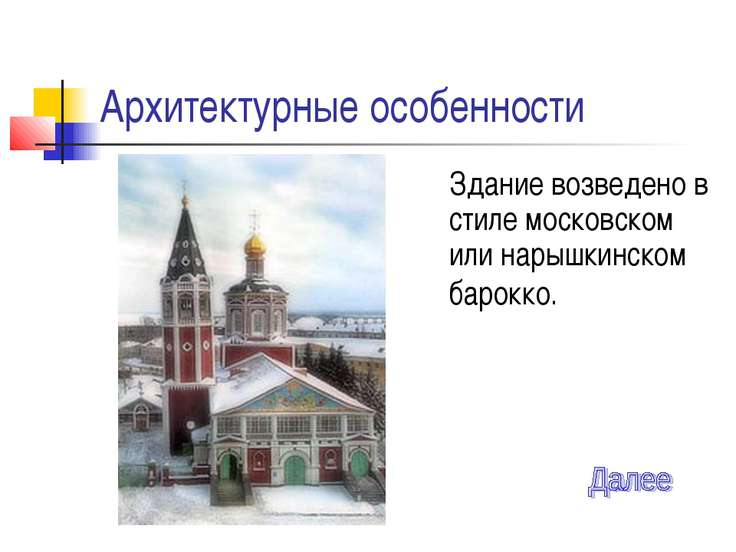 Архитектурные особенности Здание возведено в стиле московском или нарышкинско...