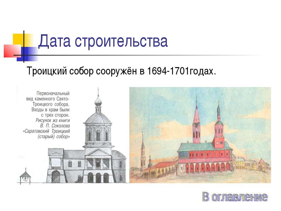 Дата строительства Троицкий собор сооружён в 1694-1701годах.