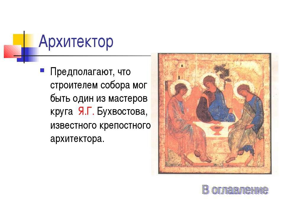 Архитектор Предполагают, что строителем собора мог быть один из мастеров круг...