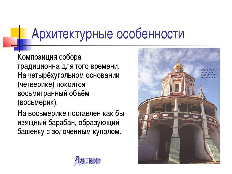 Архитектурные особенности Композиция собора традиционна для того времени. На ...