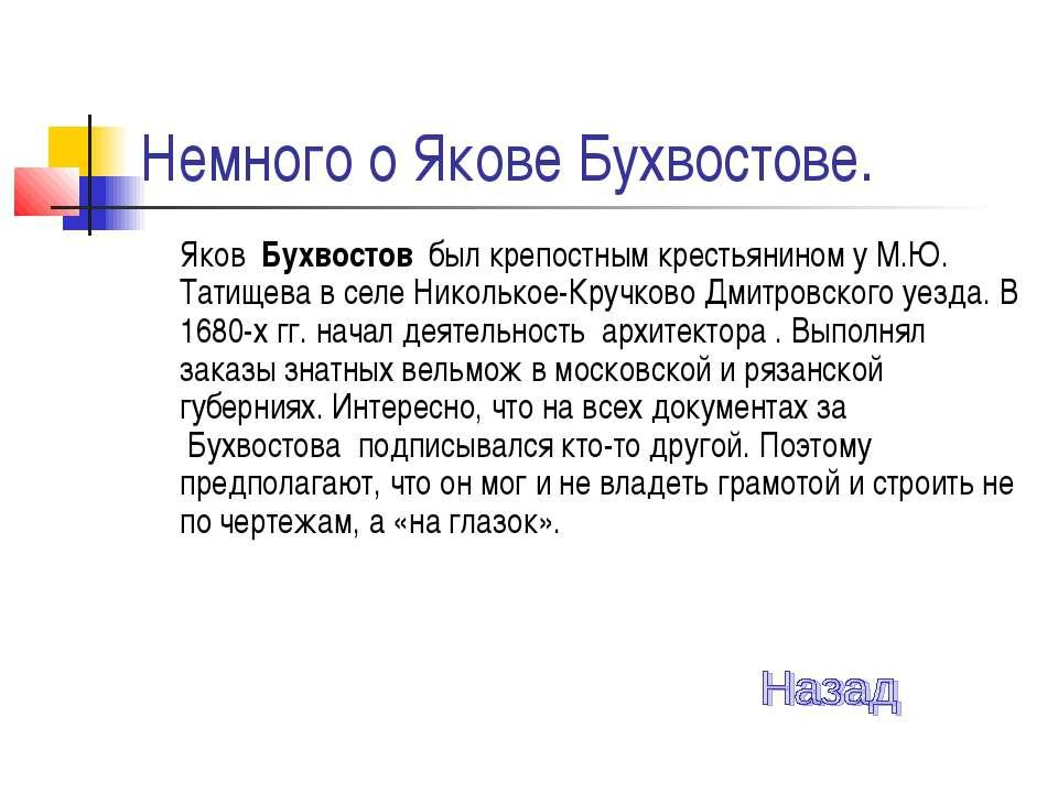 Немного о Якове Бухвостове. Яков Бухвостов был крепостным крестьянином у М....