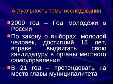 Актуальность темы исследования 2009 год – Год молодежи в России По закону о в...