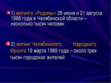 1) митинги «Родины» 26 июня и 21 августа 1988 года в Челябинской области – не...