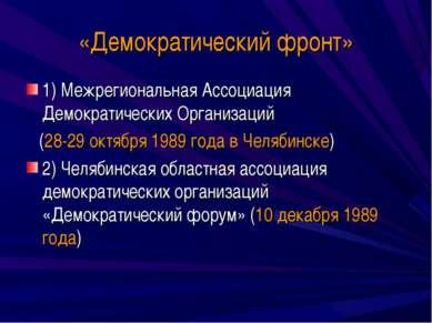 «Демократический фронт» 1) Межрегиональная Ассоциация Демократических Организ...