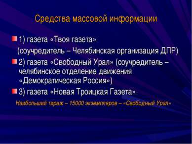 Средства массовой информации 1) газета «Твоя газета» (соучредитель – Челябинс...