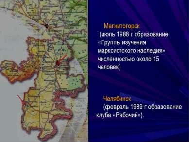 Магнитогорск (июль 1988 г образование «Группы изучения марксистского наследия...
