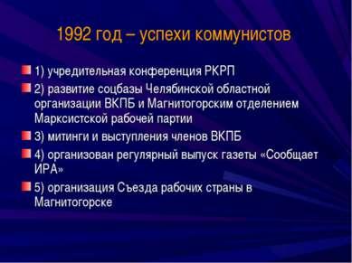 1992 год – успехи коммунистов 1) учредительная конференция РКРП 2) развитие с...