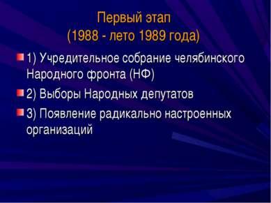 Первый этап (1988 - лето 1989 года) 1) Учредительное собрание челябинского На...