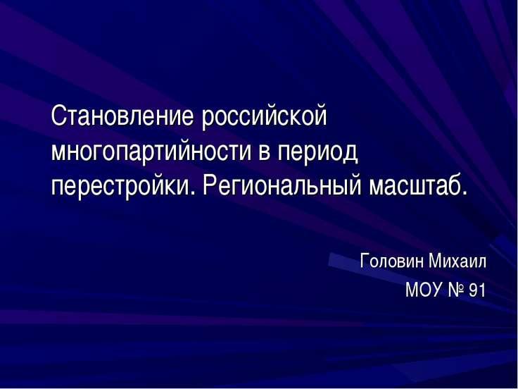 Становление российской многопартийности в период перестройки. Региональный ма...