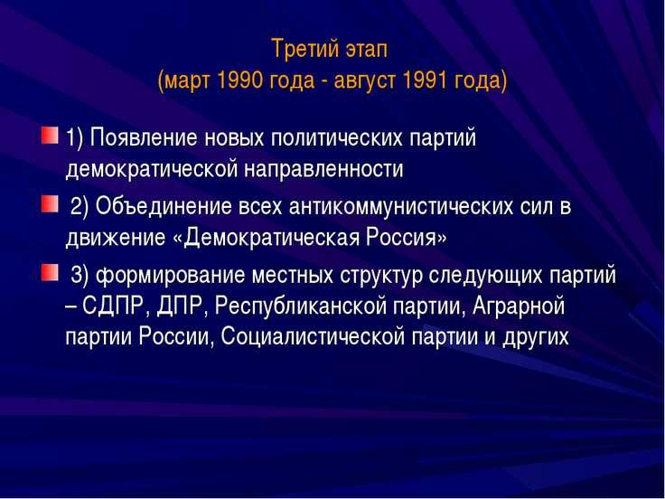 Третий этап (март 1990 года - август 1991 года) 1) Появление новых политическ...