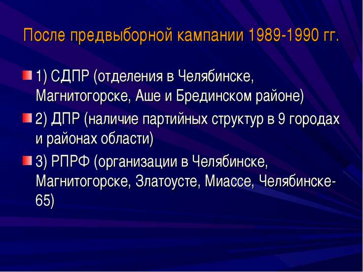 После предвыборной кампании 1989-1990 гг. 1) СДПР (отделения в Челябинске, Ма...