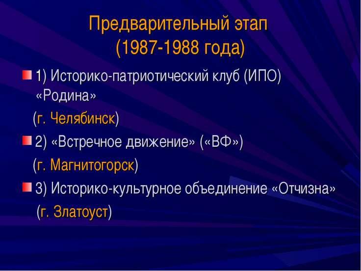 Предварительный этап (1987-1988 года) 1) Историко-патриотический клуб (ИПО) «...