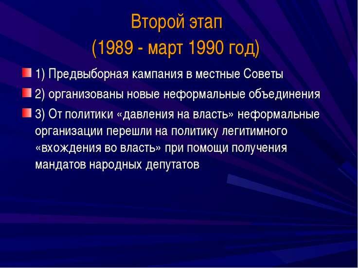 Второй этап (1989 - март 1990 год) 1) Предвыборная кампания в местные Советы ...